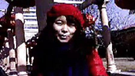 和玲在宁晋2010年农历腊28