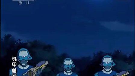 机甲兽神第2集-0004