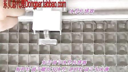 2.雪融机百变冰淇淋机制冰机硬质冰淇淋机的使用