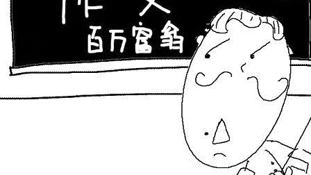 小猥写作文(一日一囧)20110626