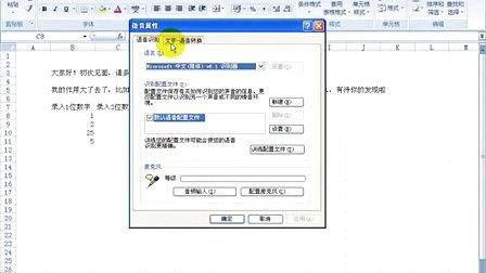 Excel2007实战技巧视频教程05-让Excel2007开口讲中文