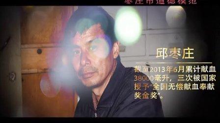 枣庄市市中区道德模范宣传片