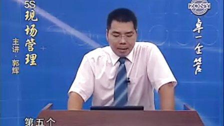 郭辉--5S现场管理技能提升-第六讲 企业如何成功地实施5S
