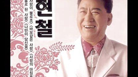 玄哲--韩国歌曲联唱(32)(原创、首发)