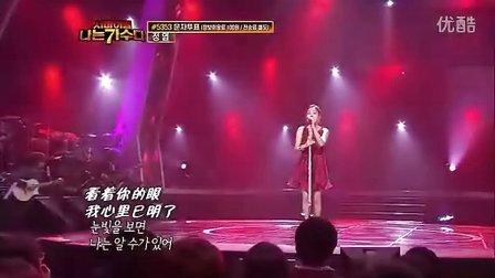 我是歌手E04 朴正炫 初印象 中字