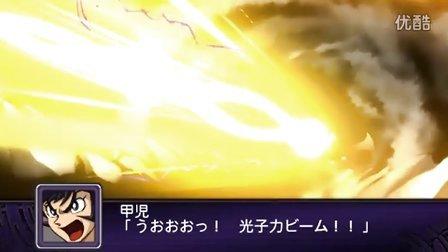 PSP机战Z2破界篇 真魔神Z 光子力射线