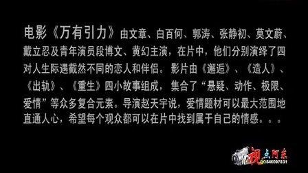 【拍客】《万有引力》发布会  郭涛:与张静初演激情戏很过瘾