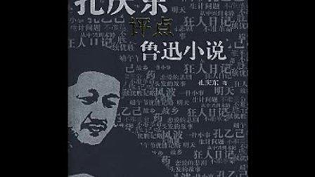 孔庆东讲鲁迅小说