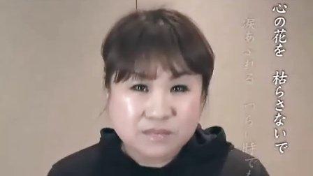 天童よしみ - 東北地方太平洋沖地震 被災地の皆様へメッセージ