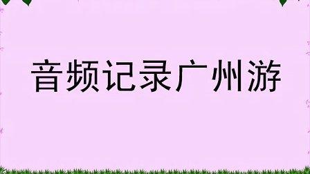 广州游第一天【20110521】【海珠区】【粤语】