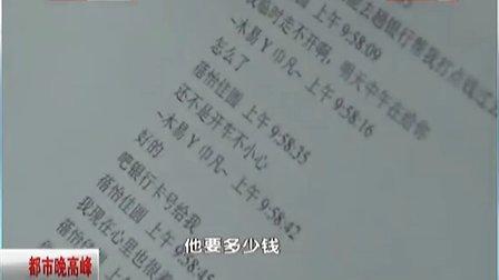 北京:出警110  QQ被盗号[都市晚高峰]