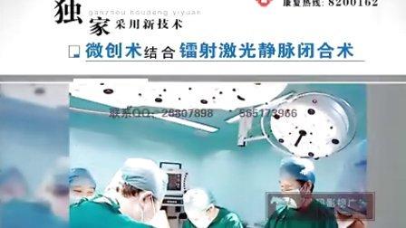赣州厚德医院静脉曲张专科30秒