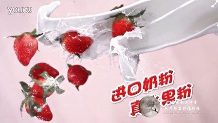 新影广告-高乐高水果口味