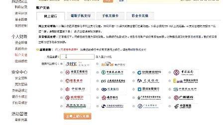 彩乐乐网上购彩指引教程:用户帐户充值指南