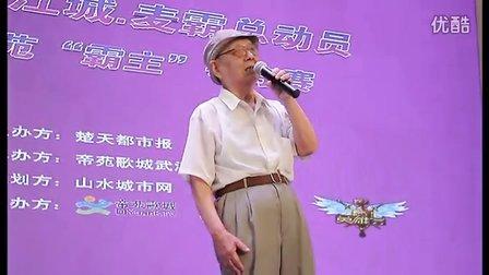 """唱响江城·麦霸总动员·帝苑KTV""""霸主""""争夺赛7437"""