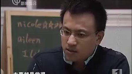 """上海电视台新闻频道七分之一栏目 --""""神奇英语""""停课阴谋"""