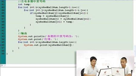 兄弟连_马剑威_JAVA SE视频_58_应用案例之模拟双色球彩票(5)