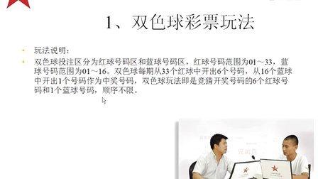 兄弟连_马剑威_JAVA SE视频_54_应用案例之模拟双色球彩票(1)