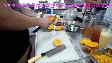 广州市鸿记甜品培训学校の陈老师切芒果刀法如神