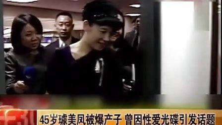 45岁璩美凤被爆产子 曾因性爱光碟引发话题 110609 正午30分