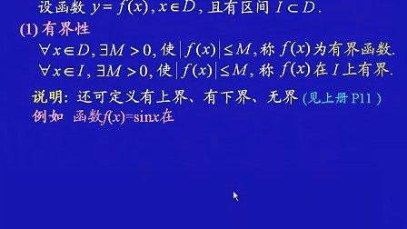 高等数学上_一元函数微积分第002讲