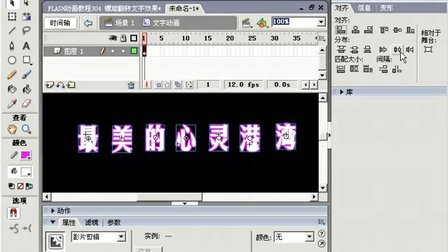FLASH动画教程305 螺旋翻转文字效果2