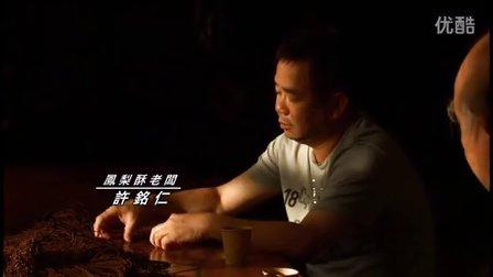 台湾食堂_微热山丘(2)