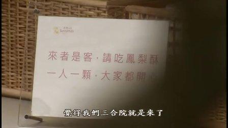 台湾食堂_微热山丘(1)