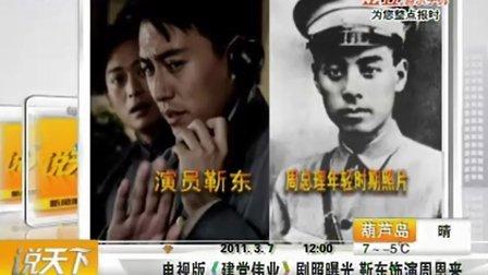 电视版《建党伟业》剧照曝光 靳东饰演 110307 说天下