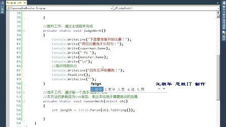 思胜 ASP.Net C#培训-5-4-上午-1-多线程编程实现赛跑初步.wmv