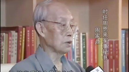 《中国将帅》周恩来(下).