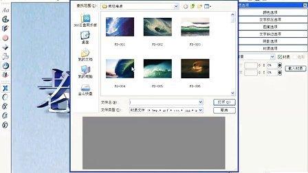 戚区老年大学图片处理班8Xara3D6的材质选项