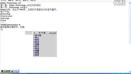 1.1 photoshop cs5视频教程 第一章 第一节 photoshop cs5简介1