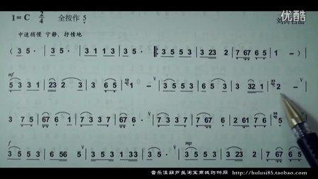86 葫芦丝教学 军港之夜 认识简谱节奏练习