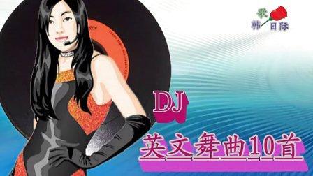 精挑细选 英文DJ歌曲合集
