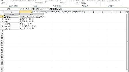 【王佩丰】Excel 2010 第11讲:Vlookup