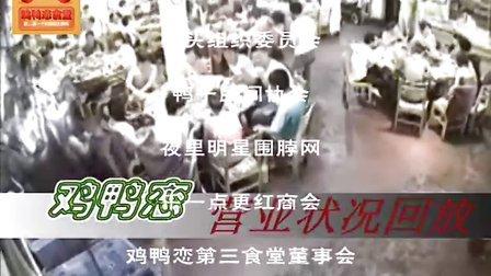 鸡鸭恋7月2日营业回放