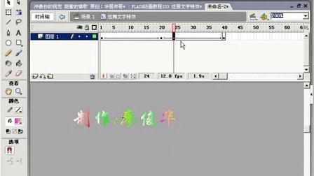 FLASH动画教程334 炫丽文字特效2