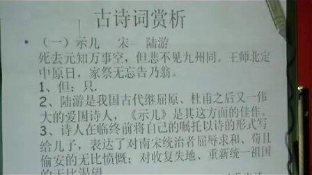 郑州新东方备战小升初系列讲座7——语文总复习篇