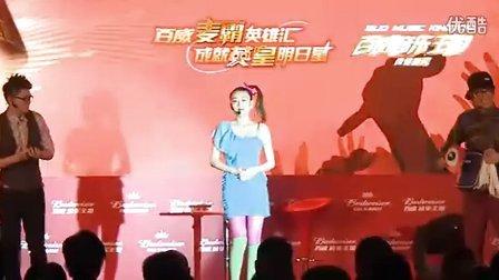 百威音乐王国上海站新闻发布会话剧《爱情公寓》