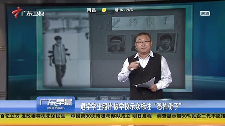 """退学学生照片被学校示众标注""""恐怖份子""""[广东早晨]"""