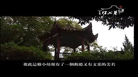 三坊七巷宣传片