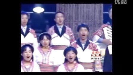 欢乐合唱团30进15——云南苗族密马龙合唱团
