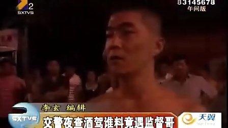 [www.zx001.com.cn]交警夜查酒驾谁料竟遇监督哥110715 都市快报