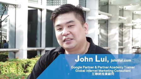 johnlui.com 全球第一華人 Google Partner (TVC)