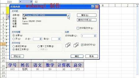 学Excel电子表格之设置打印机属性