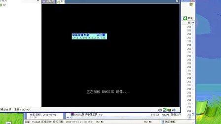 电脑基础入门应用视频教程第十一课:GHOST xp系统安装