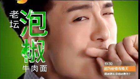 2013爱情公寓 康师傅方便面 湖南卫视广告