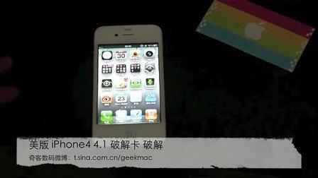 Gevey 卡贴 解锁 iPhone 4 iOS 4.1