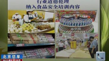 行业道德伦理 纳入食品安全培训内容 110510 北京您早